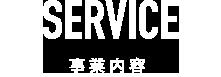 SERVICE 事業内容