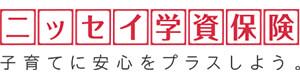 日本生命「ニッセイ学資保険」
