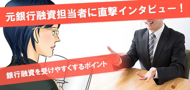 元銀行融資担当者に直撃インタビュー