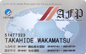 AFPカード