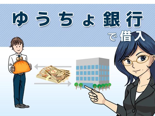 ゆうちょ銀行で借入