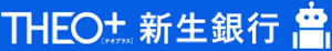 THEO+新生銀行
