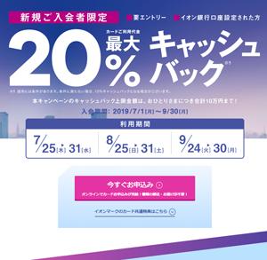 イオンカード 最大20%キャッシュバックキャンペーン