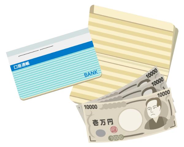通帳に入金する資金
