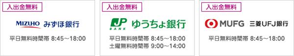 イオン銀行 みずほ銀行、ゆうちょ銀行、三菱UFJ銀行 ATM