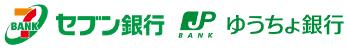 セブン銀行 提携ATM