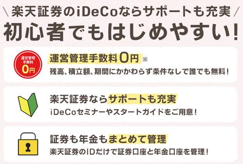 楽天証券のiDeCo