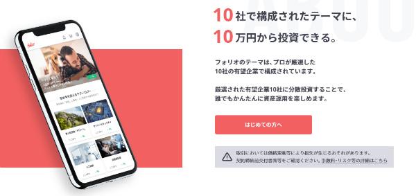 10社で構成されたテーマに、10万円から投資できる