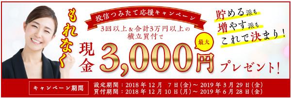 岡三オンライン証券 キャンペーン