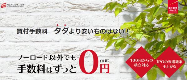 岡三オンライン証券の投資信託 手数料0円
