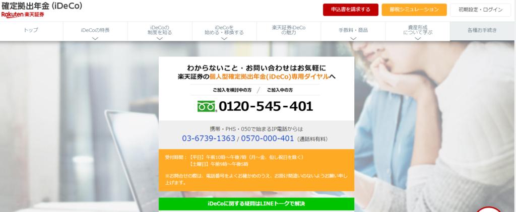 楽天証券 iDeCo専用ダイアル