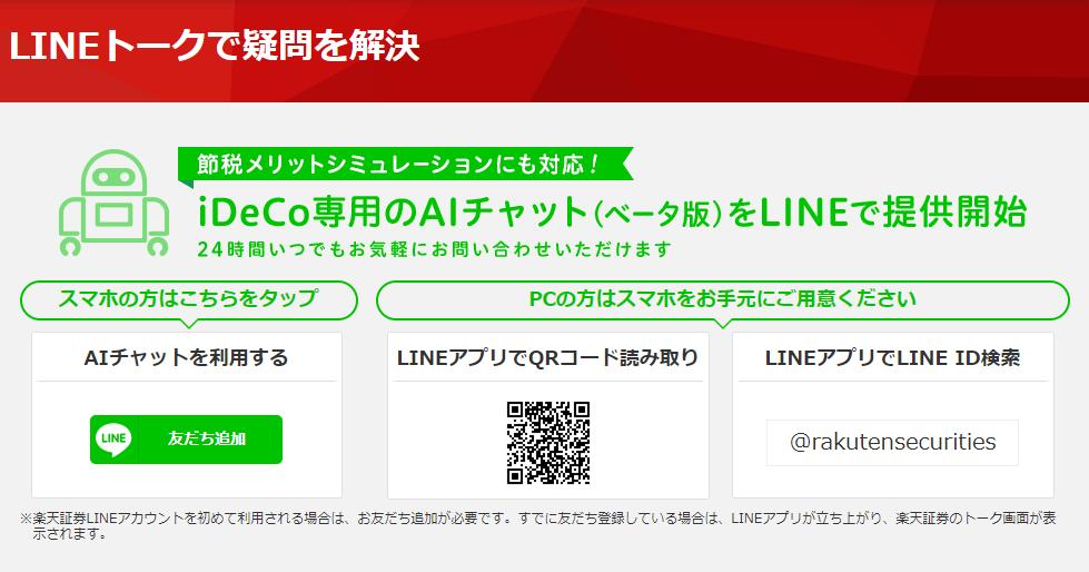 楽天証券 LINEトーク