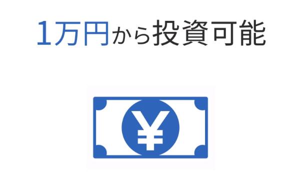 CREALは1万円から投資可能