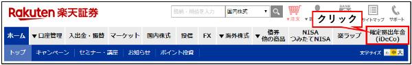 楽天証券 iDeCo 管理画面