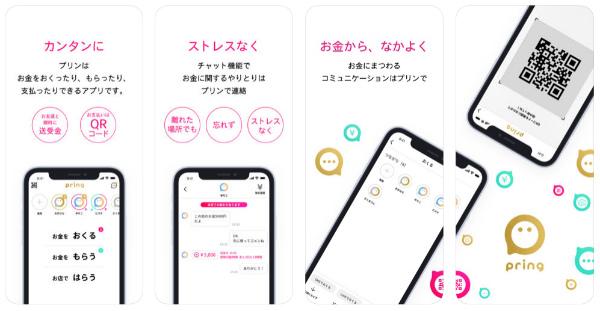 お金のコミュニケーションアプリ