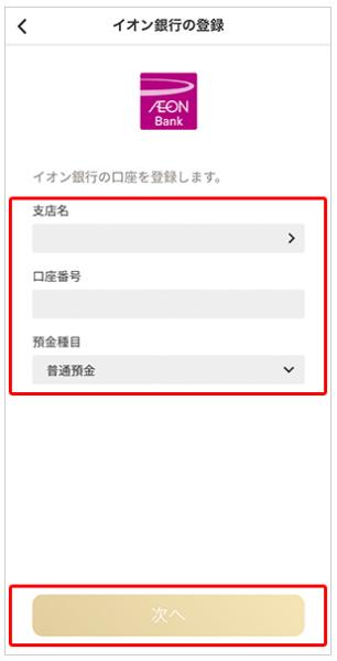 イオン銀行の口座を登録