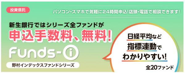 新生銀行の野村インデックスファンドシリーズ