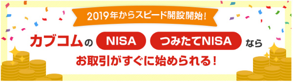 カブコムの「NISA」と「つみたてNISA」