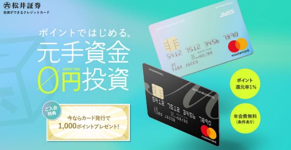 MATSUI SECURITIES CARD
