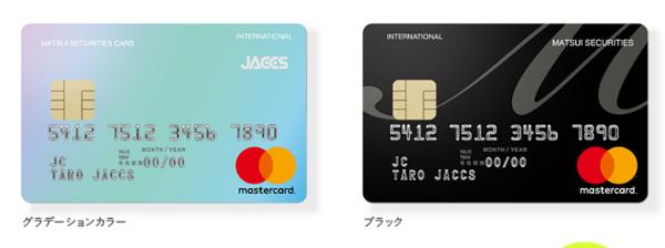 MATSUI SECURITIES CARD カード券面