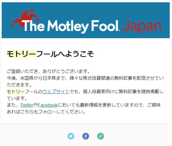 The Motley Fool メールマガジン