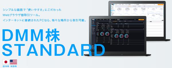 DMM株STANDARD