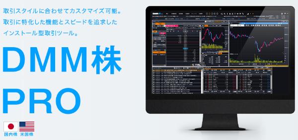 DMM株PRO