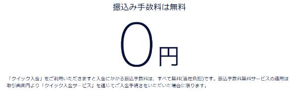 振込手数料は0円