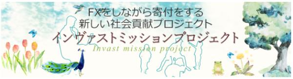 インヴァスト証券のや社会貢献プロジェクト