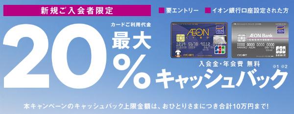 イオンカード 20%キャッシュバックキャンペーン