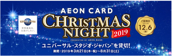 ユニバーサル・スタジオ・ジャパン(USJ)貸切!AEON CARD CHRISTMAS NIGHT 2019