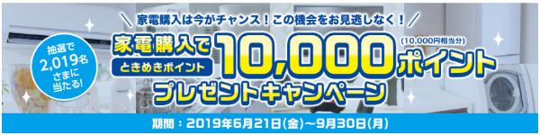 家電購入でときめきポイント10,000ポイントプレゼントキャンペーン