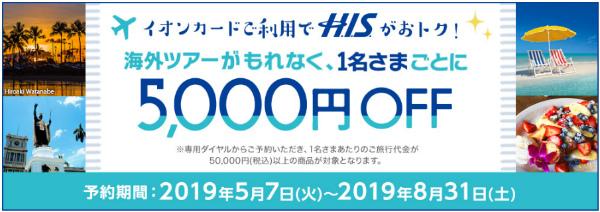 イオンカード利用でエイチ・アイ・エス5,000円割引キャンペーン