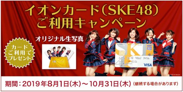 イオンカード(SKE48)利用キャンペーン