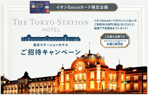 イオンSuicaカード限定企画 東京ステーションホテル招待キャンペーン