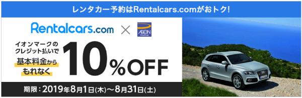 Rentalcars.comでのレンタカー予約で10%オフ