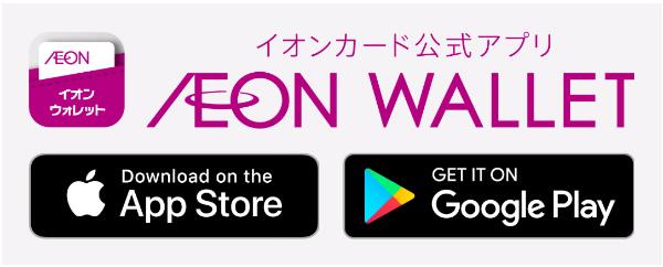アプリ「イオンウォレット」を自分のスマートフォンへダウンロード